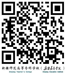 新疆师范高等专科学校招生简章.jpg